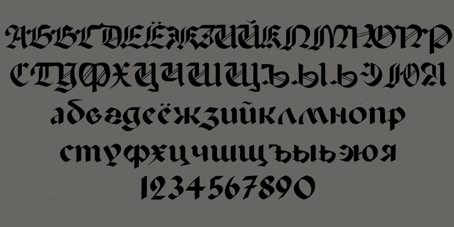 Шрифты русских кириллических букв 17 фотография