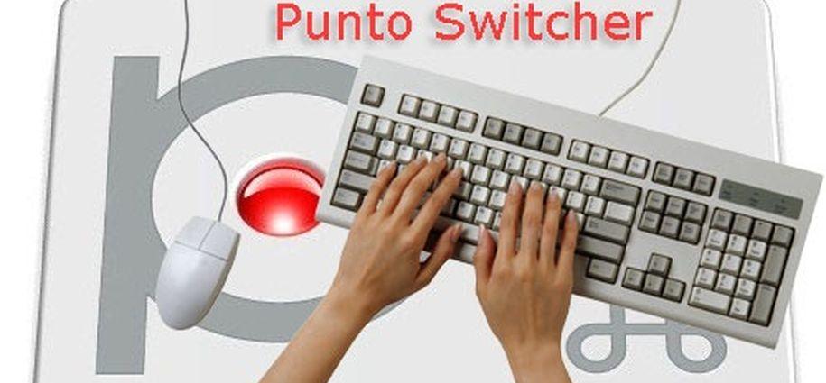 Компьютерная грамотность.Программа Punto Switcher. Как записывать видео с помощью