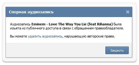 Вконтакте авторское право