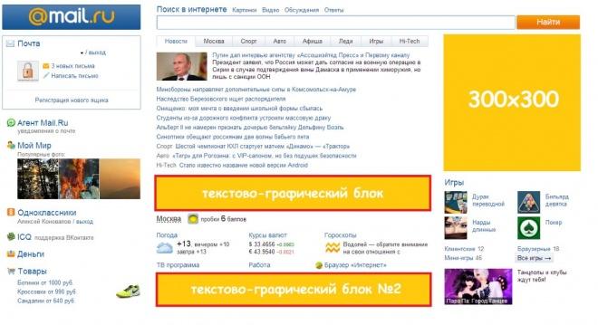 Одноклассники добавили интерактивную многоэкранную рекламу